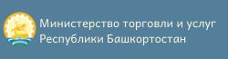 Министерство торговли и услуг Республики Башкортостан